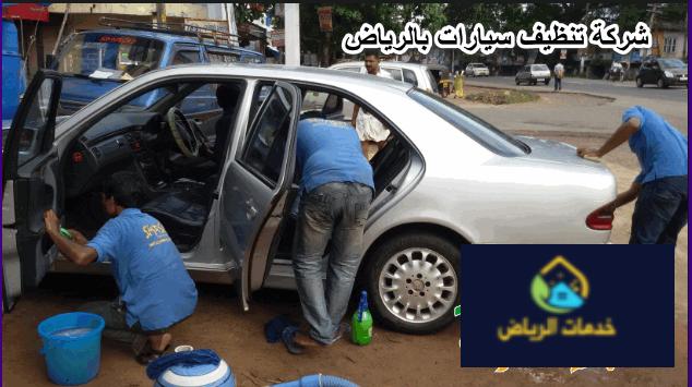 شركة غسيل وتنظيف السيارات بالبخار بالرياض 0536341330